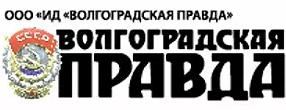 """Издательский дом """"Волгоградская правда"""""""