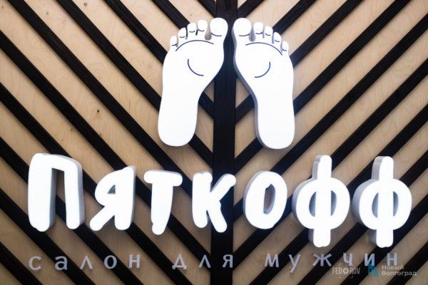 Пяткофф Салон для мужчин Волгоград