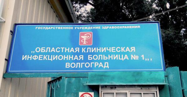 Первый случай заражения коронавирусом зафиксировали в Волгограде